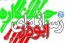 جشنواره رسانهای ابوذر در آذربایجان غربی برگزار میشود