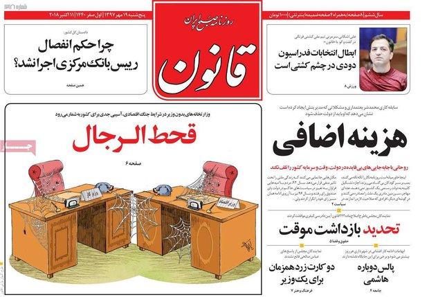 صفحه اول روزنامههای ۱۹ مهر ۹۷
