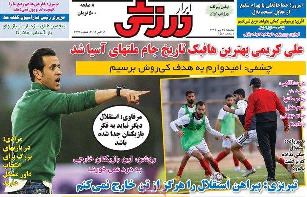 صفحه اول روزنامههای ورزشی ۱۹ مهر ۹۷