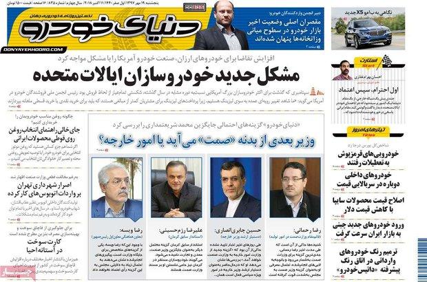صفحه اول روزنامههای اقتصادی ۱۹ مهر ۹۷