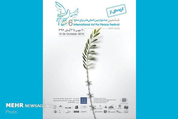 گزیده ای از آثار جشنواره «هنر برای صلح» به نمایش درمیآید