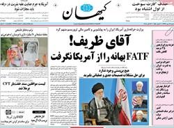 صفحه اول روزنامههای ۲۱ مهر ۹۷