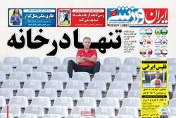 صفحه اول روزنامههای ورزشی ۲۱ مهر ۹۷