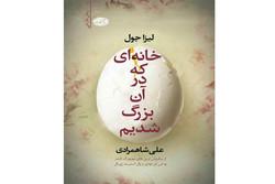 «خانهای که در آن بزرگ شدیم» برای ایرانیان خواندنی شد