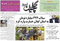 صفحه اول روزنامه های گیلان ۲۱ مهر ۹۷