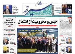 صفحه اول روزنامه های فارس ۲۱ مهر۹۷