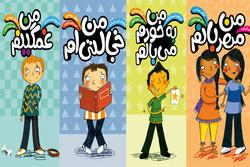 انتشار کتابی که کودکان را مدیر احساسات خودشان میکند