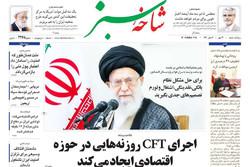 صفحه اول روزنامههای استان قم ۲۱ مهر ۹۷