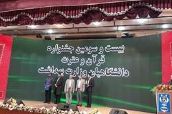 جشنواره قرآن و عترت وزارت بهداشت در گیلان به پایان رسید