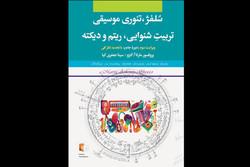 مهمترین منبع آموزشی موسیقی دنیا در ایران منتشر می شود