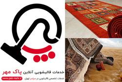 چگونه یک قالیشویی خوب را تشخیص دهیم