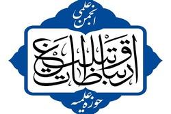 پنجمین جلسه مجمع عمومی انجمن ارتباطات و تبلیغ حوزه برگزار می شود