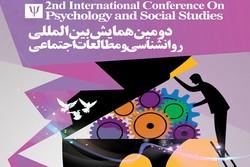 همایش بین المللی «روانشناسی و مطالعات اجتماعی» برگزار میشود