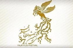 معرفی نامزدهای بخش مسابقه تبلیغات سینمای ایران جشنواره فیلم فجر