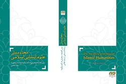 کتاب «معنا و مبنای علوم انسانیِ اسلامی» منتشر شد