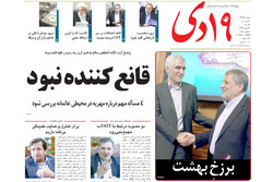 صفحه اول روزنامههای استان قم ۲۲ مهر ۹۷