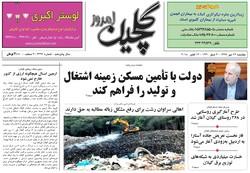 صفحه اول روزنامههای گیلان ۲۲ مهر ۹۷