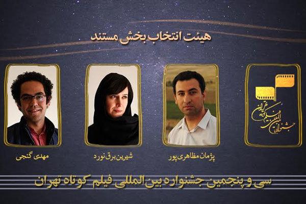 معرفی هیات انتخاب بخش مستند جشنواره فیلم کوتاه تهران