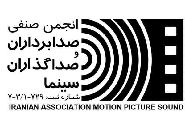 معرفی هیات مدیره جدید انجمن صدابرداران و صداگذاران سینما