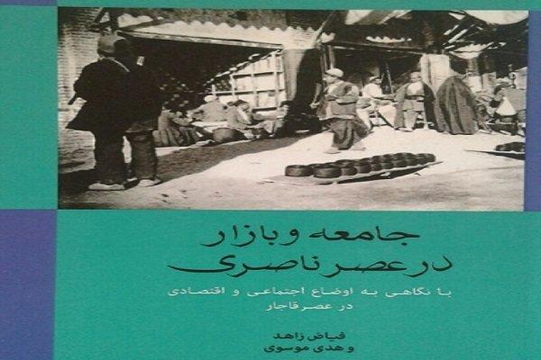 بازار در دورۀ ناصری در یک کتاب بررسی شد