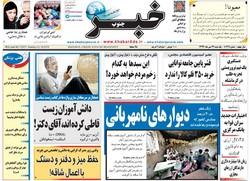 صفحه اول روزنامه های فارس ۲۲ مهر ۹۷