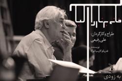 علی رفیعی سهگانه لورکا را کامل میکند/ اجرای «خانه برناردا آلبا»