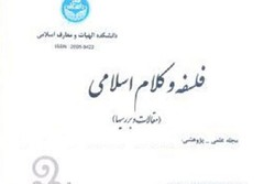 دوفصلنامه «فلسفه و کلام اسلامی» منتشر شد