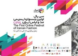 هدف از برگزاری جشنواره مدولباس، تمرکز زدایی است/ ارسال ۱۷۰۰ اثر