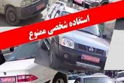 استفاده شخصی از خودروهای دولتی در قزوین کنترل میشود