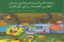 راهنمای انیمیشنهایی برای کلاس فلسفه برای کودکان