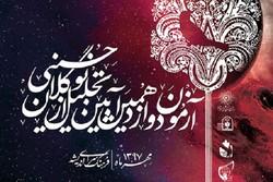 آزمون نیمه نهایی نوگلان حسینی برگزار می شود