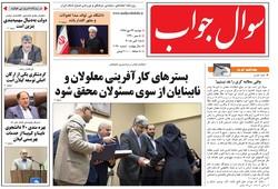 صفحه اول روزنامههای گیلان ۲۳ مهر ۹۷