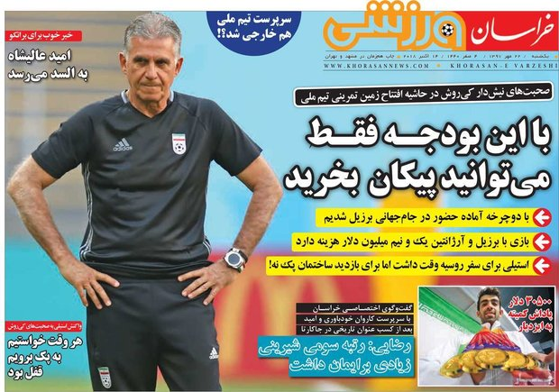 صفحه اول روزنامههای ورزشی ۲۲ مهر ۹۷