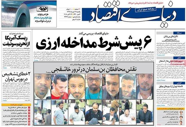 صفحه اول روزنامههای اقتصادی ۲۲ مهر ۹۷