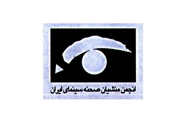 زینت رضا رییس انجمن منشیان صحنه سینمای ایران شد