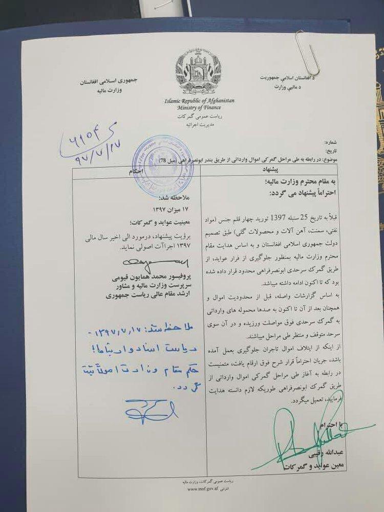 محدودیتهای صادراتی از مرز فراه افغانستان رفع شد
