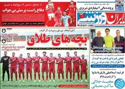 صفحه اول روزنامههای ورزشی ۲۳ مهر ۹۷