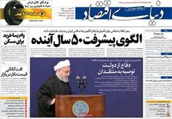صفحه اول روزنامههای اقتصادی ۲۳ مهر ۹۷