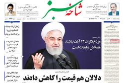 صفحه اول روزنامههای استان قم ۲۳ مهر ۹۷