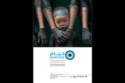 انتشار فراخوان ششمین جشنواره عکس «خیام»
