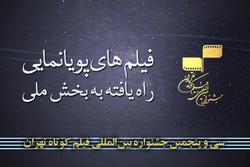 اعلام آثار بخش پویانمایی جشنواره فیلم کوتاه تهران