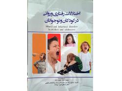 «اختلالات رفتاری و روانی در کودکان و نوجوانان» رونمایی شد