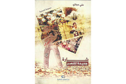 عرضه «نشان جدید پیروزی» در لبنان