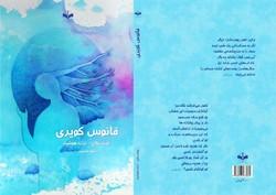 انتشار مجموعه «فانوس کویری» در قالب گفتوگویی شاعرانه