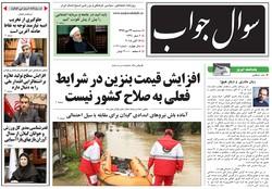 صفحه اول روزنامههای گیلان ۲۴ مهر ۹۷