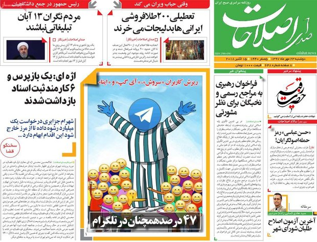 صفحه اول روزنامههای ۲۳ مهر ۹۷