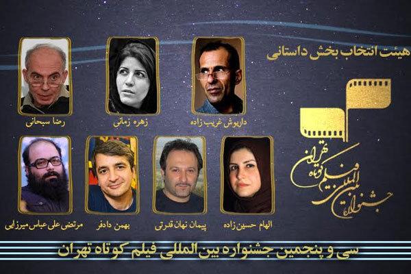 هیات انتخاب بخش داستانی جشنواره فیلم کوتاه تهران حکم گرفتند
