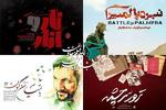 اعلام مستندهای راه یافته به جشنواره بینالمللی فیلم مقاومت
