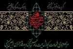 مراسم عزای امام مجتبی(ع) و بدرقه زائران اربعین در امامزاده قاضی الصابر
