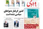 صفحه اول روزنامههای استان قم ۲۵ مهر ۹۷
